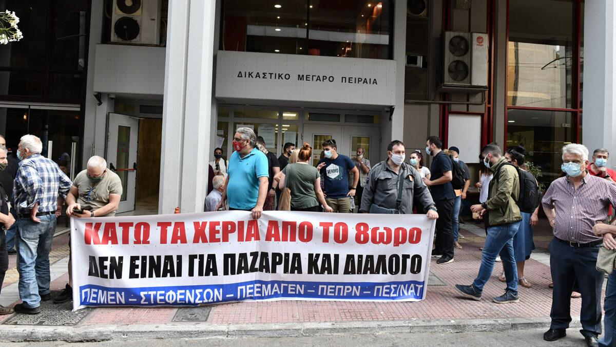 Παράσταση διαμαρτυρίας των ναυτεργατικών σωματείων στο Πρωτοδικείο Πειραιά