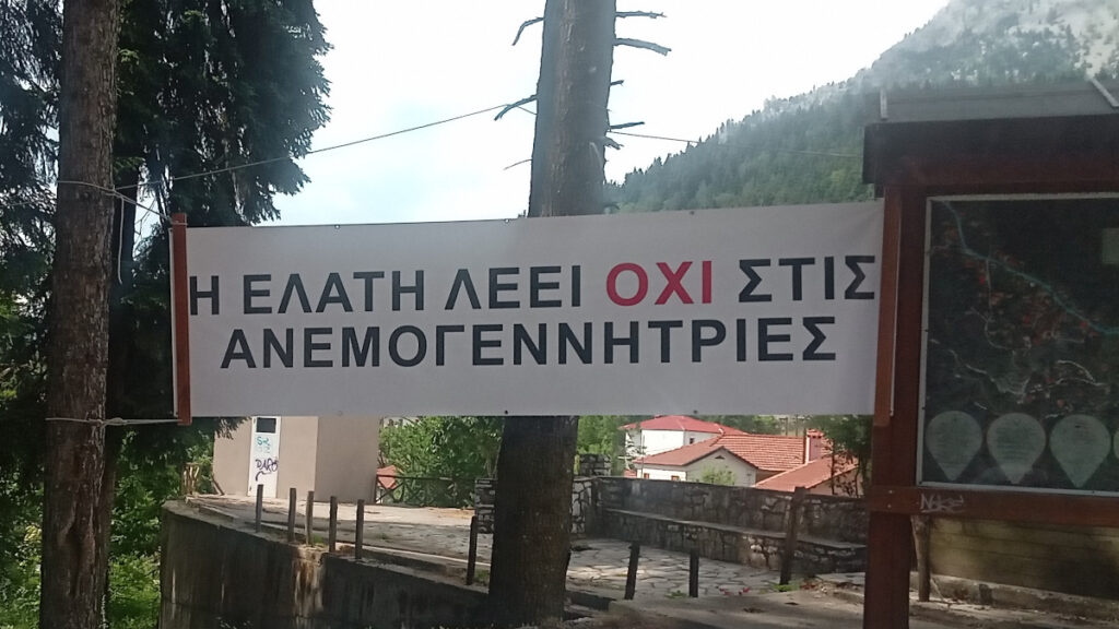 Οδοιπορικό alt.gr Κεφαλοχώρι Ιωαννίνων - Τρίκαλα / Μάης 2021