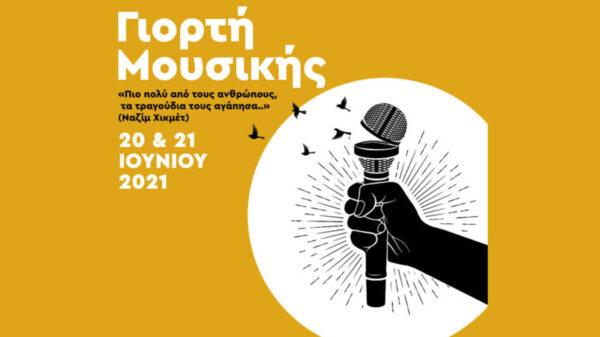 Γιορτής της Μουσικής - Πρόγραμμα του Πολιτιστικού Οργανισμού του Δήμου Πατρέων - «πιο πολύ από τους ανθρώπους, τα τραγούδια τους αγάπησα..» (Ναζίμ Χικμέτ)