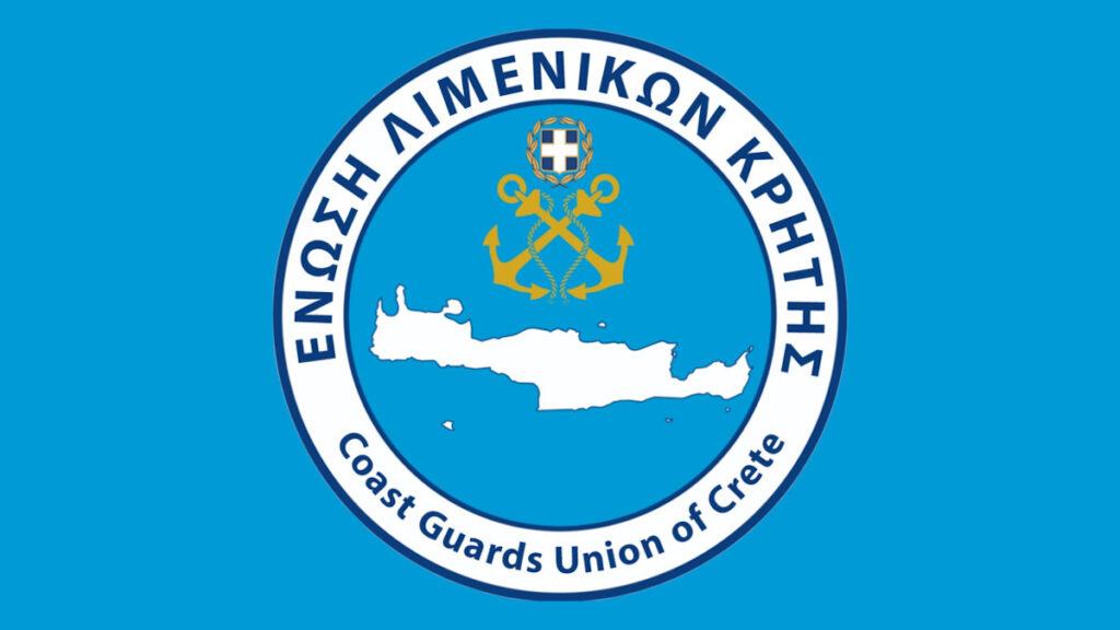 Ένωση Λιμενικών Κρήτης (Μέλος της ΠΟΛ)