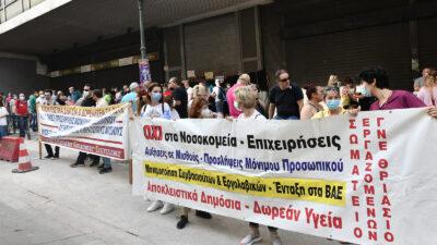 Εργαζόμενοι στα δημόσια νοσοκομεία - Συγκέντρωση στο υπουργείο Εργασίας 23/6/21