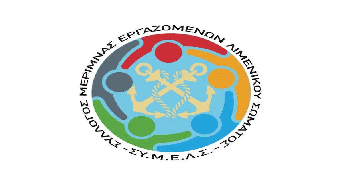 Συλλόγου Μέριμνας Εργαζομένων Λιμενικού Σώματος (ΣΥΜΕΛΣ)