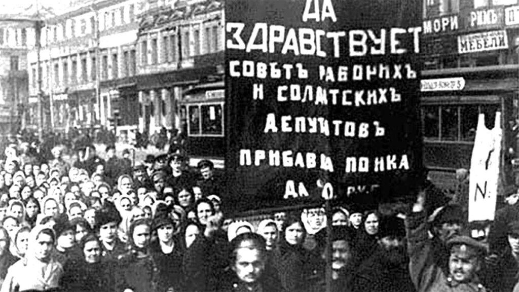 Ρωσία - Πετρούπολη - διαδηλώσεις, 1917