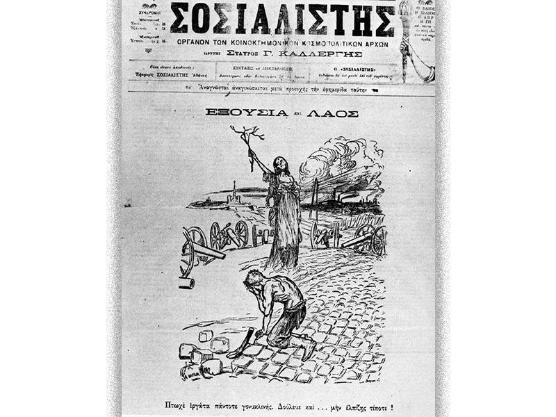 """Ελλάδα - Σοσιαλιστικό κίνημα - Στ. Καλλέργης - εφ. """"Σοσιαλιστής"""""""