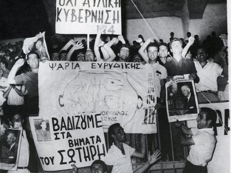"""Ενδοαστικοί ανταγωνισμοί - """"Ιουλιανά"""", 1965"""