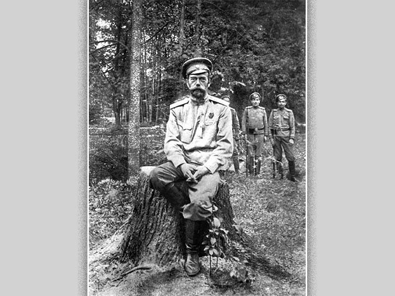 Ρωσία - Αυτοκρατορία - Τσάρος Νικόλαος Β'