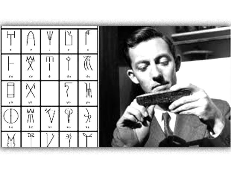 Γραμμική Β' - Μάικλ Βέντρις - Αποκρυπτογράφηση