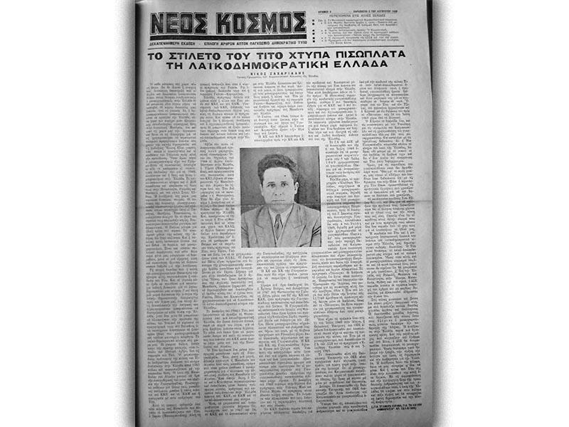 Γιουγκοσλαβία - Τίτο - κλείσιμο συνόρων, 1949 - Νίκος Ζαχαριάδης