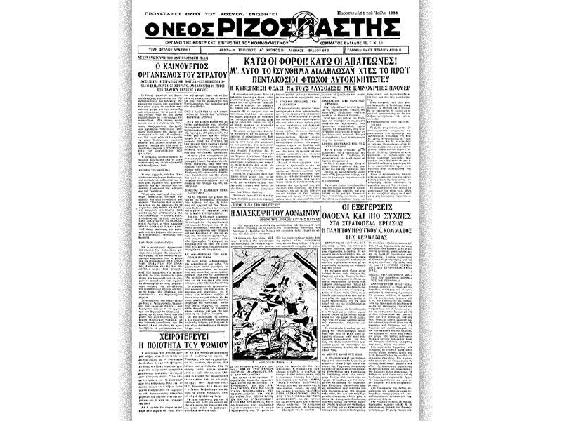 """Ελλάδα - Εργατικό κίνημα - κινητοποίηση αυτοκινητιστών, 1933 - """"Νέος Ριζοσπάστης"""""""