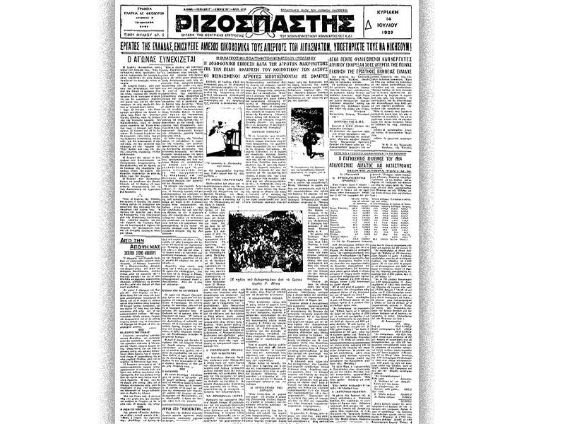 """Εργατικό κίνημα - Απεργία καπνεργατών, 1929 - """"Ριζοσπάστης"""""""