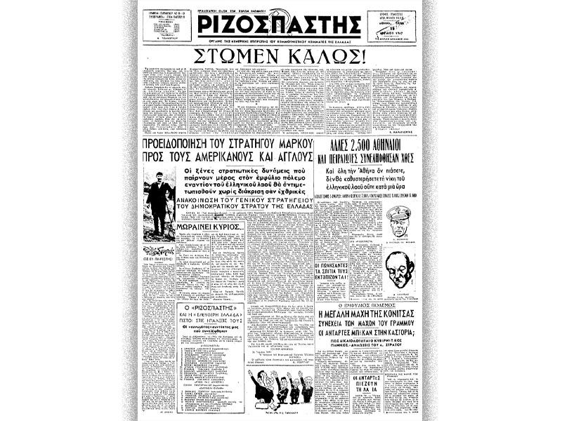 """Εμφυλιακό αστικό κράτος - τρομοκρατία - συλλήψεις, 1947 - """"Ριζοσπάστης"""""""