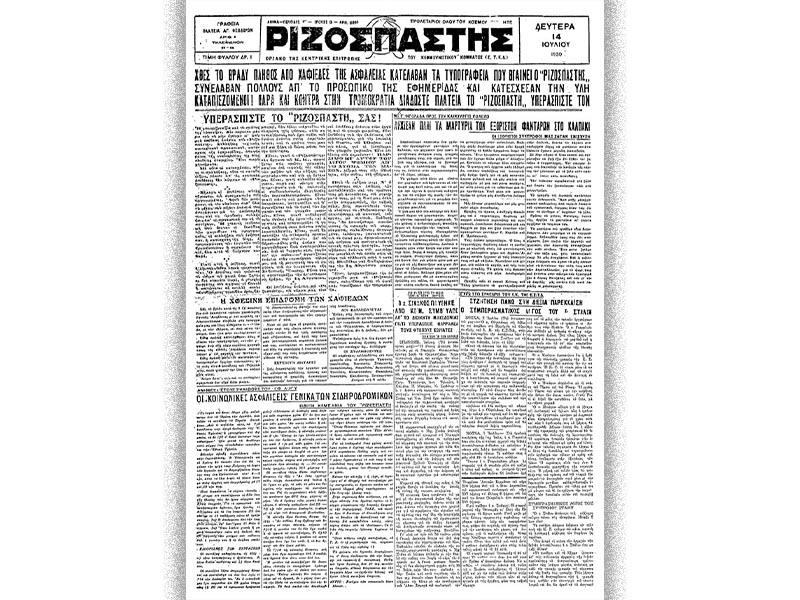 """Ελλάδα - Ασφάλεια - εισβολή στο τυπογραφείο του """"Ρ"""",1930 - """"Ριζοσπάστης"""""""