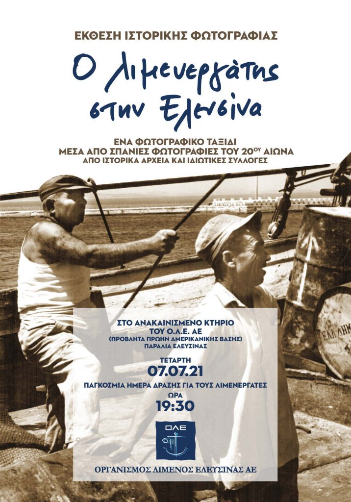 Έκθεση Ιστορικής Φωτογραφίας: «Ο Λιμενεργάτης Στην Ελευσίνα»