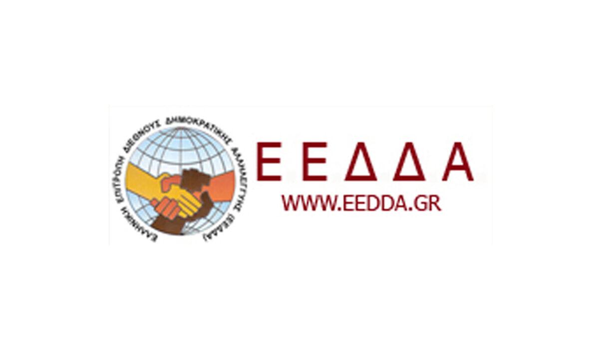 Ελληνική Επιτροπή Διεθνούς Δημοκρατικής Αλληλεγγύης