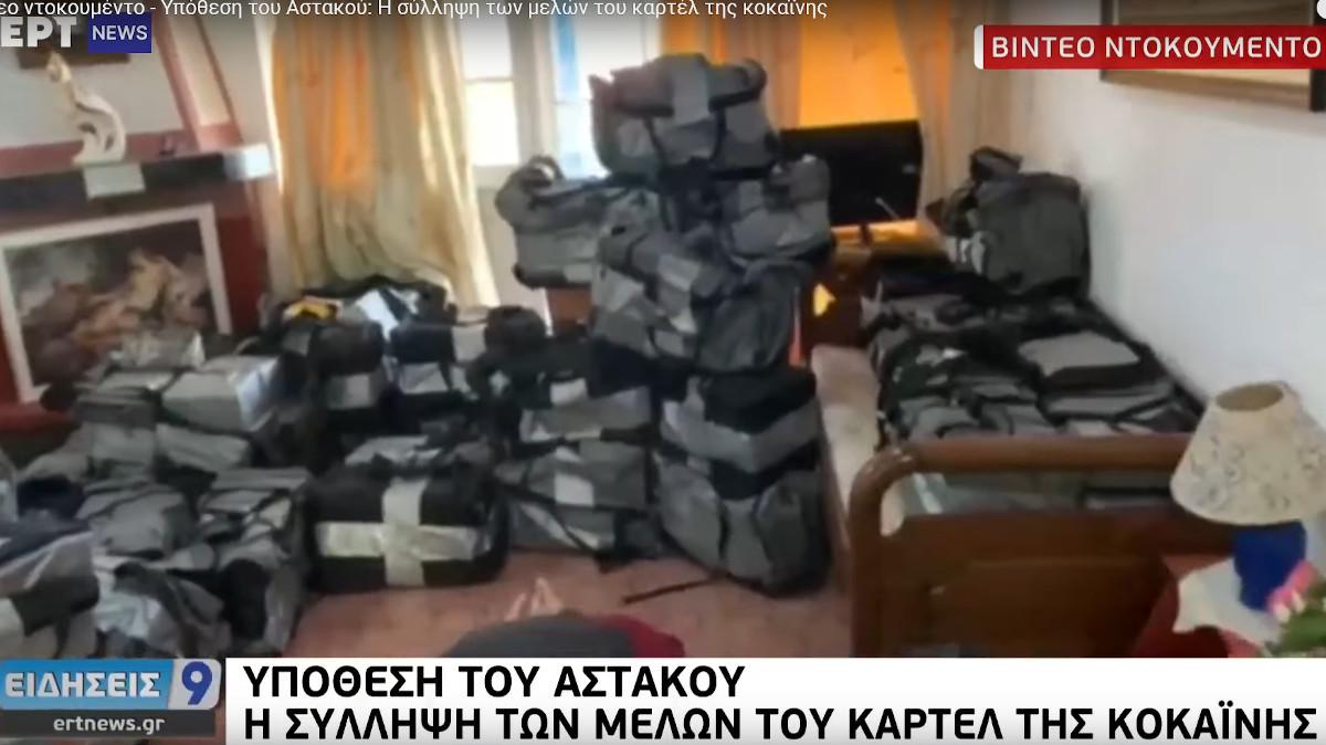 Στιγμιότυπο από βίντεο ντοκουμέντο της ΕΡΤ για την υπόθεση εισαγωγής τόνων κοκαΐνης από τον Άγιο Βικέντιο στον Αστακό