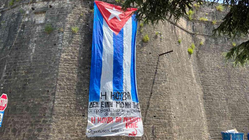 Οργανώσεις της ΚΝΕ στα Γιάννενα: Η σημαία της Κούβας στα τείχη του Κάστρου