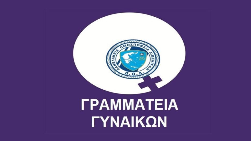 Γραμματεία Γυναικών της Πανελλήνιας Ομοσπονδίας Λιμενικών (ΠΟΛ)
