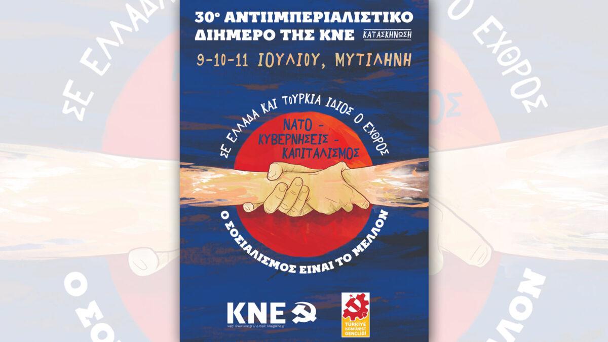 ΚΝΕ - 30ο αντιμπεριαλιστικό διήμερο στη Μυτιλήνη