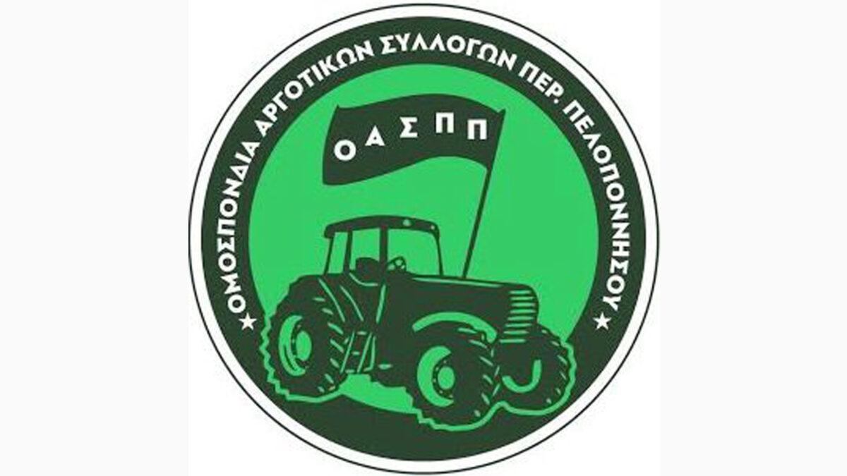 Ομοσπονδία Αγροτικών Συλλόγων Περιφέρειας Πελοποννήσου (ΟΑΣΠΠ)