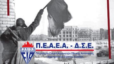 Εθνική Αντίσταση: ΠΕΑΕΑ - ΔΣΕ / Μέλος της Διεθνούς Ομοσπονδίας Αντίστασης - Federation International of Resistance (FIR)