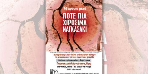 Αφίσα της Ελληνικής Επιτροπής για τη Διεθνή Ύφεση και Ειρήνη (ΕΕΔΥΕ) για το πυρηνικό ολοκαύτωμα σε Χιροσίμα και Ναγκασάκι από τις ΗΠΑ
