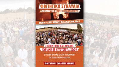 Συναυλία αλληλεγγύης προς τους πυρόπληκτους στο Σκοπευτήριο της Καισαριανής