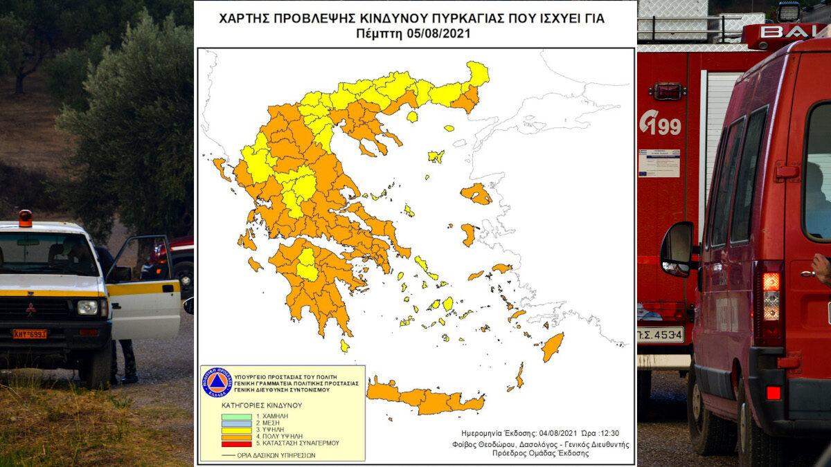 χάρτη πυρκαγιών