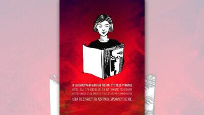 «Η εξειδικευμένη δουλειά της ΚΝΕ στις νέες γυναίκες όρος και προϋπόθεση για να γίνουμε πιο πολλοί και πιο ικανοί στην πάλη για τον σοσιαλισμό - κομμουνισμό»