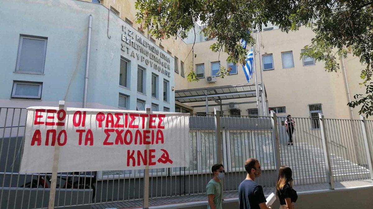 ΕΠΑΛ Σταυρούπολης: Οι μαθητές αγωνίζονται να διώξουν τα φασιστοειδή από το σχολείο τους