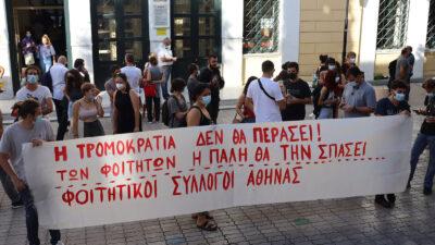 Φοιτητικοί Σύλλογοι της Αθήνας: Συγκέντρωση συμπαράστασης στους δύο φοιτητές που δικάζονται για τη συμμετοχή τους στην αντιπολεμική κινητοποίηση / 20/9/2021