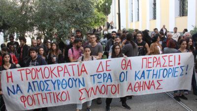 Φοιτητικοί Σύλλογοι της Αθήνας: Συγκέντρωση συμπαράστασης στους δύο φοιτητές που δικάζονται για τη συμμετοχή τους στην αντιπολεμική κινητοποίηση