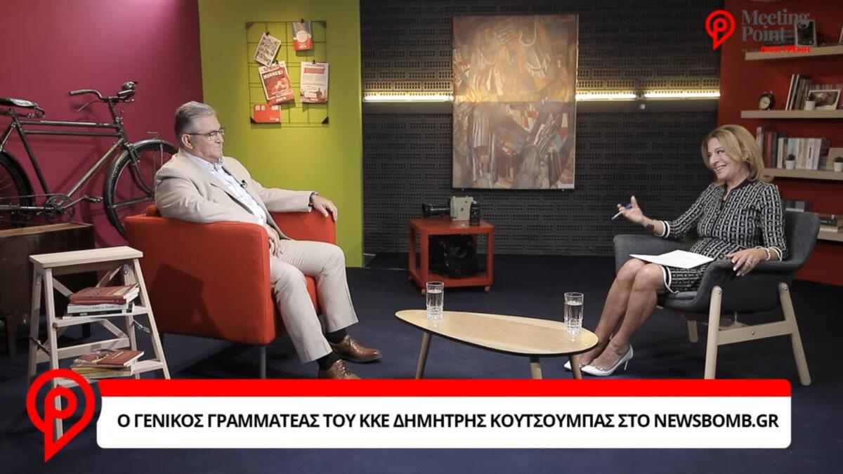 Συνέντευξη του Δ. Κουτσούμπα στη δημοσιογράφο Όλγα Τρέμη για το newsbomb.gr