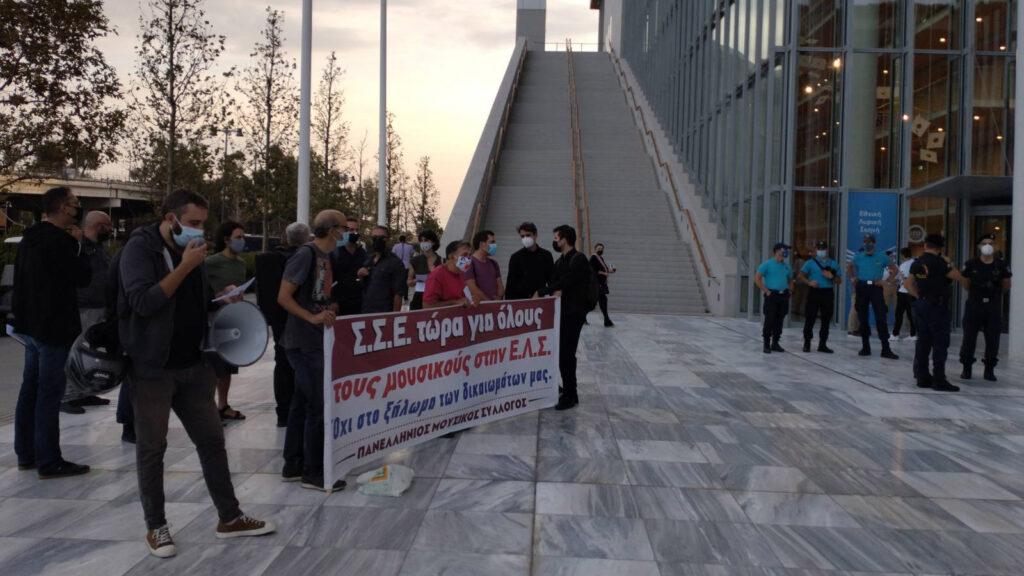 Κινητοποίηση του Πανελλήνιου Μουσικού Συλλόγου (ΠΜΣ) στις εγκαταστάσεις της Εθνικής Λυρικής Σκηνής (ΕΛΣ), στο Κέντρο Πολιτισμού - Ίδρυμα «Σταύρος Νιάρχος» / Πηγή: ΠΜΣ