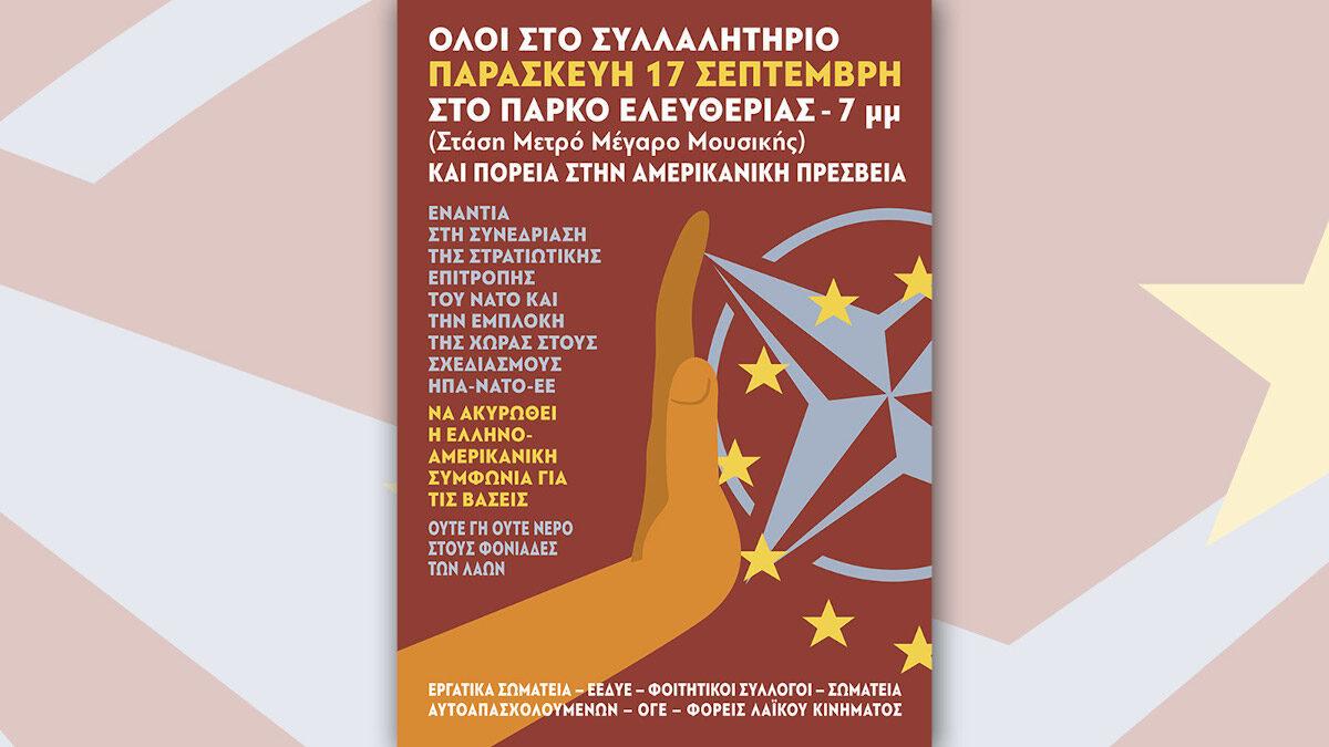 Αφίσα - Συλλαλητήριο ενάντια στη συνεδρίαση της στρατιωτικής επιτροπής του ΝΑΤΟ στην ΑΘήνα