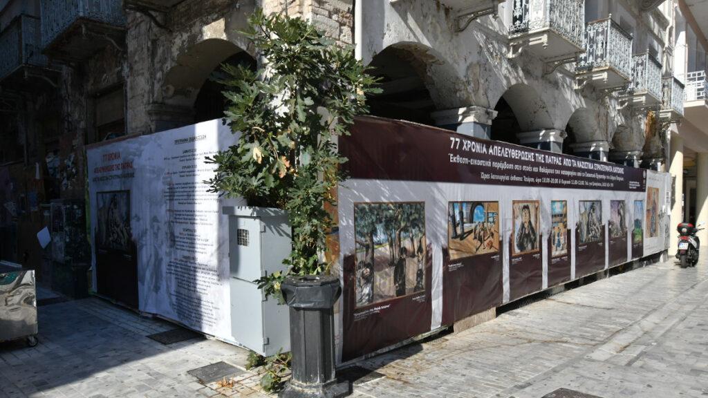 Ξεκινούν οι εκδηλώσεις για την απελευθέρωση της Πάτρας από τα ναζιστικά στρατεύματα κατοχής