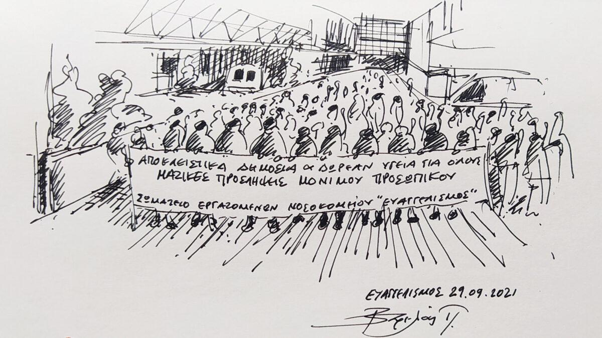 Τάκης Βαρελάς: Σκανάροντας εικαστικά δυο μέρες τον «Ευαγγελισμό»