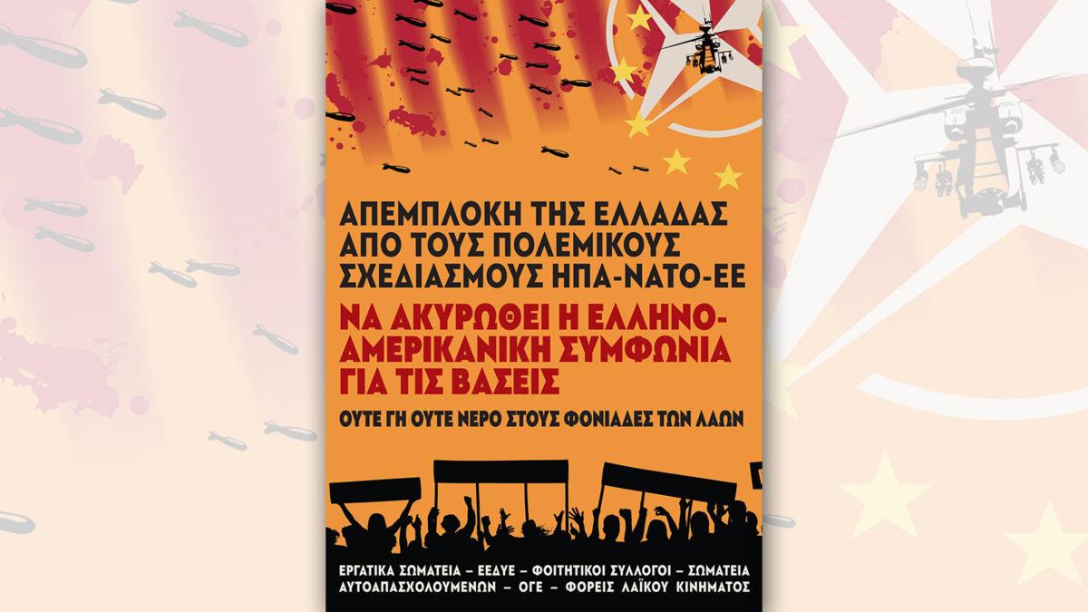 Επιτροπή Αγώνα ενάντια στην Ελληνοαμερικανική Συμφωνία για τις Βάσεις