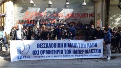 Θεσσαλονίκη: Διαμαρτυρία της ΕΔΥΕΘ στο προξενείο των ΗΠΑ ενάντια στην παρουσία αμερικανικού πλοίου στο λιμάνι