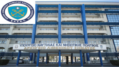 Ένωση Λιμενικού Σώματος Κεντρικής Υπηρεσίας / ΕΛΣΚΥ / Μέλος της ΠΟΛ