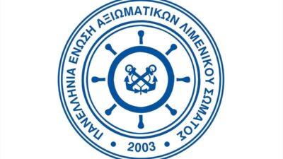 Πανελλήνια Ένωση Αξιωματικών Λιμενικού Σώματος (ΠΕΑΛΣ)